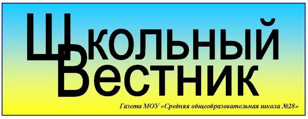 газета школьный психолог n2 2007:
